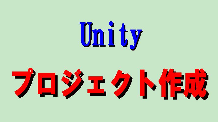 Unityで新規プロジェクトを作成する方法