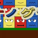パズルゲーム 【オノグラ】- Onogra –