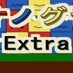 パズルゲーム 【オノグラExtra】