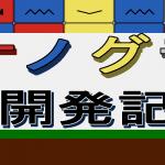 """ゲーム開発記 オノグラ編Part 7 """"1番2番3番"""""""