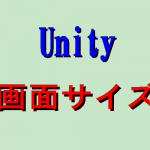 Unityで画面サイズを追加する方法(Android)