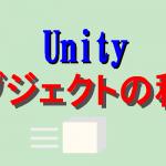 Unityでオブジェクトを移動させる