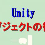 Unityで衝突させる(Collider)