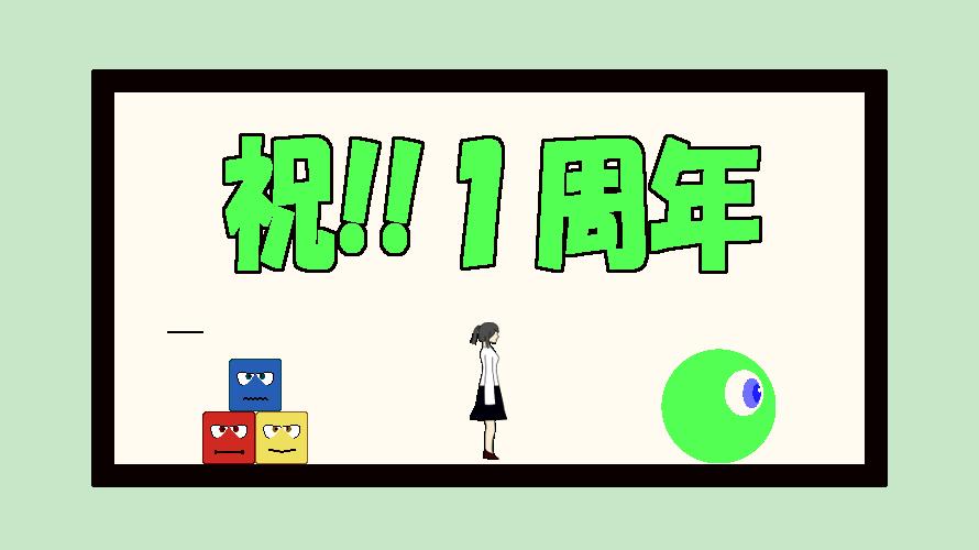 """ブログ開拓記Part243 """"一先ず完成!!"""""""