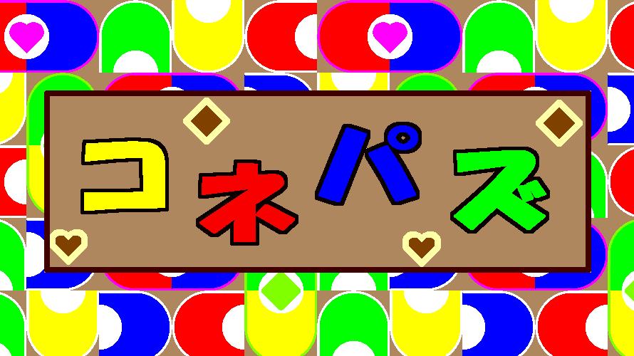 パズルゲーム 【コネパズ】