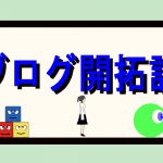 """ブログ開拓記Part281 """"次はアクションゲームを作るぞ!!"""""""