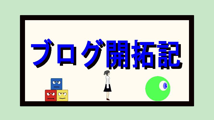 """ブログ開拓記Part287 """"水曜日は雑談(好きの反対)"""""""