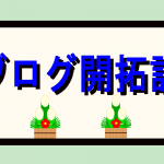 """ブログ開拓記Part265 """"謹賀新年!!"""""""