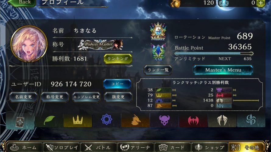 """シャドバ(Not自作) part 125 """"勝率50%!!(デッキ/リプレイ)"""""""