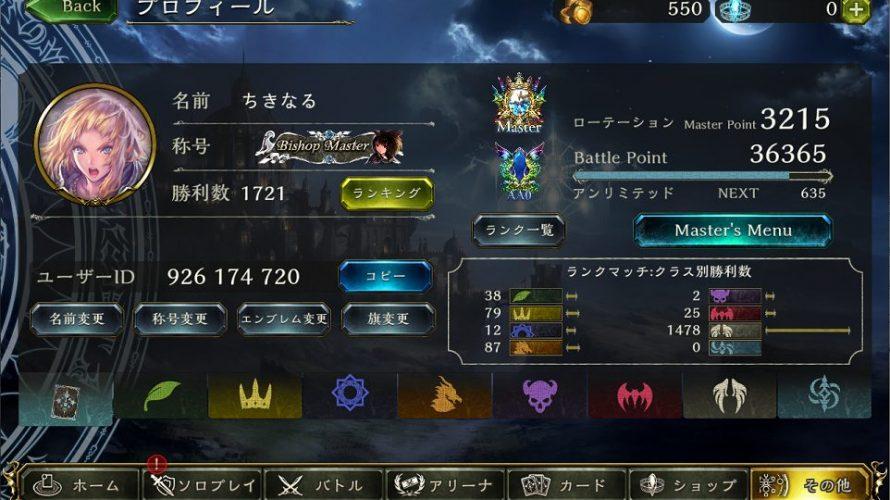 """シャドバ(Not自作) part 132 """"グランプリじゃー。"""""""