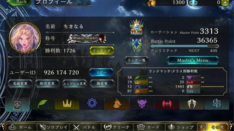 """シャドバ(Not自作) part 134 """"決勝進出!!"""""""