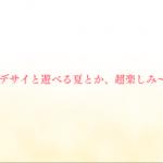 """プリコネ日記(Not自作) part 10 """"水着ガチャを回したよ"""""""