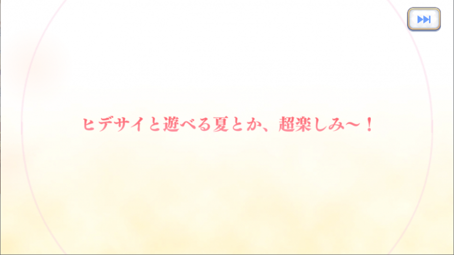 """プリコネ日記(Not自作) part 10 """"水着ガチャを回したよ(ガチャ)"""""""
