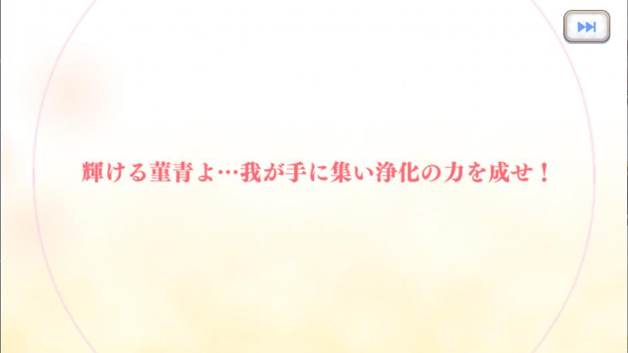 """プリコネ日記(Not自作) part 13 """"コラボガチャ第2弾を回したよ。(ガチャ)"""""""