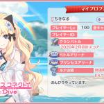 """プリコネ日記(Not自作) part 12 """"Lv100到達!!"""""""