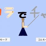 """ブログ開拓記Part280 """"カラでチャンを公開!!"""""""