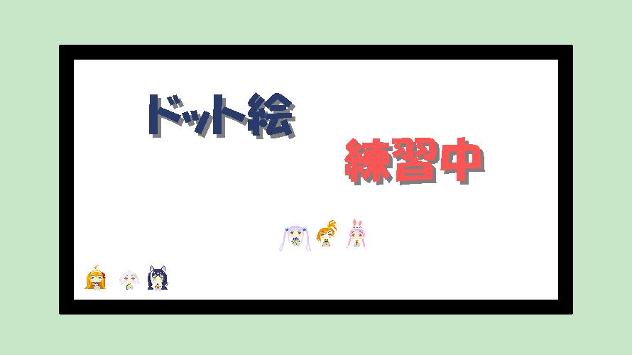 """ドット絵練習中 Part2 """"練習は大事"""""""