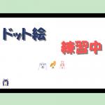 """ドット絵練習中 Part3 """"ちょっと調整"""""""