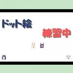 """ドット絵練習中 Part4 """"1人は寂しい"""""""