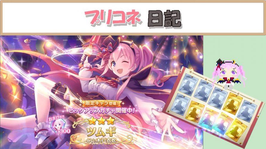"""プリコネ日記(Not自作) part 50 """"リベンジ!!(ガチャ)"""""""