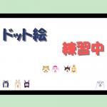"""ドット絵練習中 Part6 """"主に修正"""""""