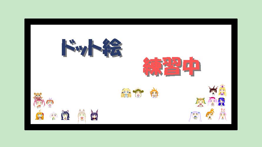 """ドット絵練習中 Part 7 """"プリコネってすげ~"""""""