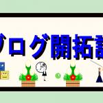 """ブログ開拓記Part303 """"新年初!!風邪をひきました。"""""""