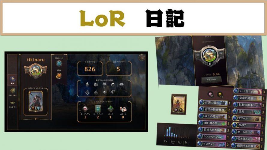 """LoR日記(Not自作) part 9 """"ひとまず、ブロンズだい!!"""""""