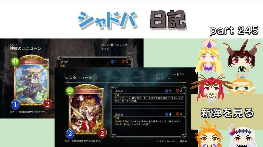 """シャドバ(Not自作) part 245 """"リナセント・クロニクルのアディショナルを見る!!part 2"""""""