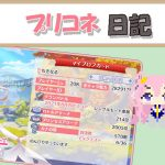 """プリコネ日記(Not自作) part 137 """"ダンジョンEX4を攻略したい!!な~。"""""""
